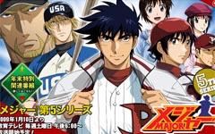 090110棒球大聯盟第五季.jpg