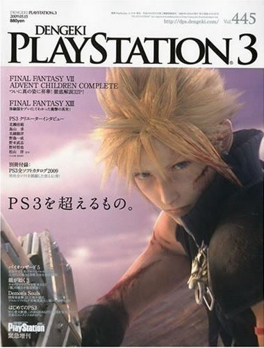 DENGEKI PLAYSTATION3 VOL445