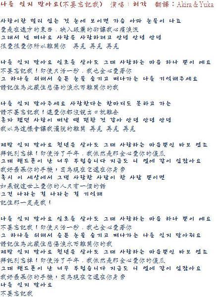 最佳愛情OST5-歌詞-FIN