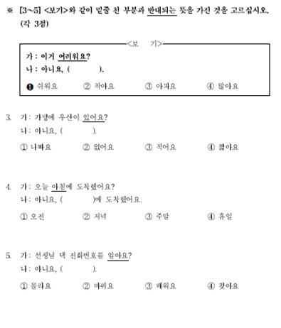 TOPIK初級檢定試題構成3-5