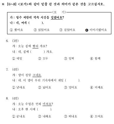 TOPIK初級檢定試題構成6-8