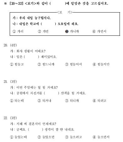 TOPIK初級檢定試題構成20-22