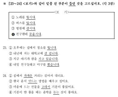 TOPIK初級檢定試題構成23-24