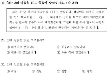 TOPIK初級檢定試題構成29-30