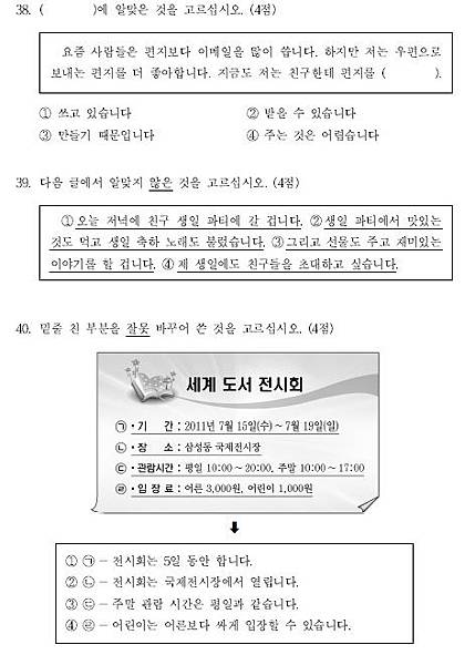 TOPIK初級檢定試題構成38-40