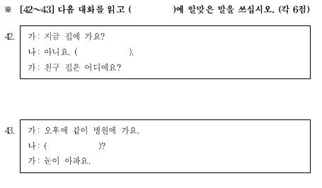 TOPIK初級檢定試題構成42-43
