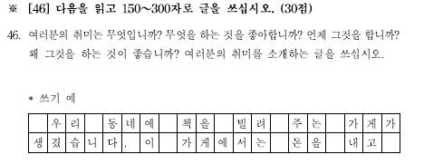 TOPIK初級檢定試題構成46