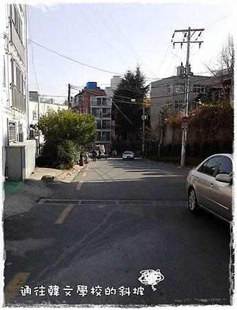 釜山大學前旁的坡道.jpg