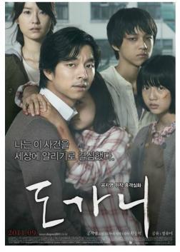 韓國電影-熔爐
