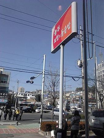 韓國連鎖餐廳