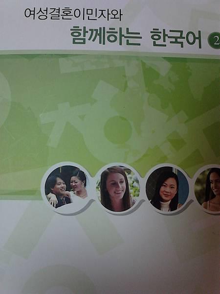 韓文課程-課本與課文