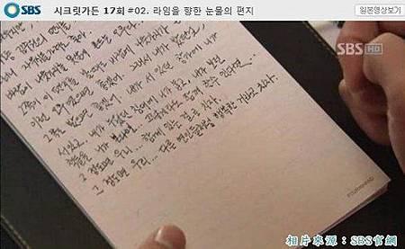 韓版秘密花園-深情的信
