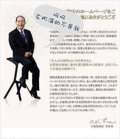 樂天百貨CEO.jpg