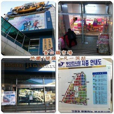 釜山鎮市場入口.jpg