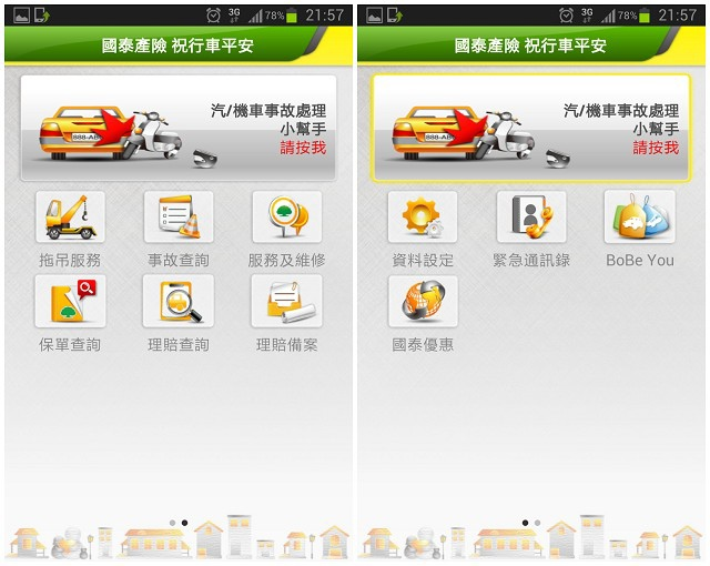 Screenshot_2013-09-30-21-57-26_副本(001).jpg