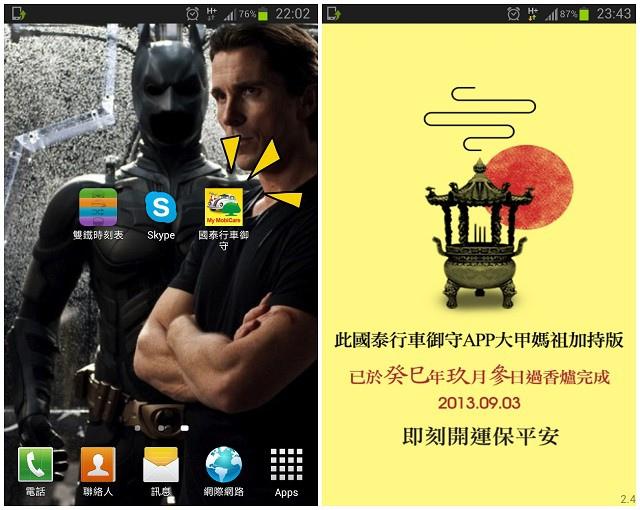 Screenshot_2013-09-30-22-02-26_副本(001).jpg