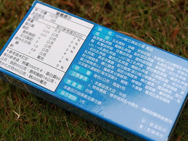 YOYO敏立清益生菌評價-13