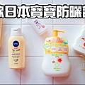 2018日本必買藥妝-日本寶寶防曬乳五款防曬推薦評比