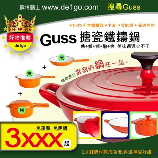 Guss鐵鑄鍋