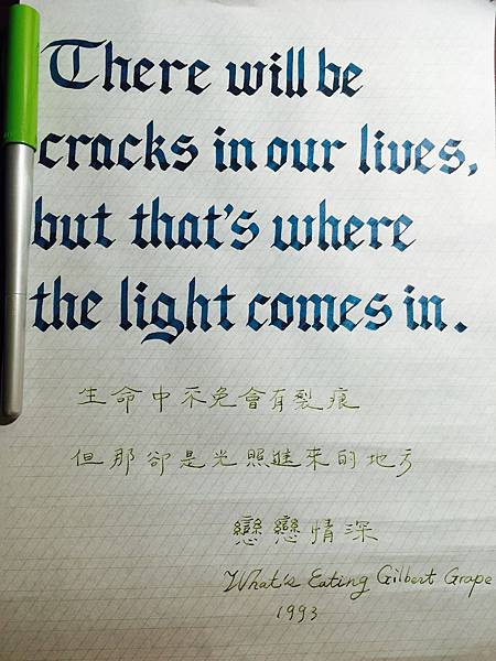 0531 there will be cracks in our lives