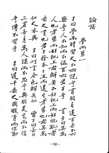 鄭板橋 論語 學而第一_0001