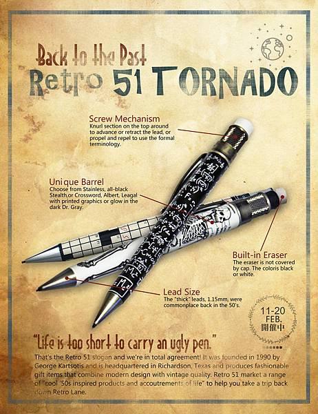 復古化為內在Retro 51 Tornado.jpg