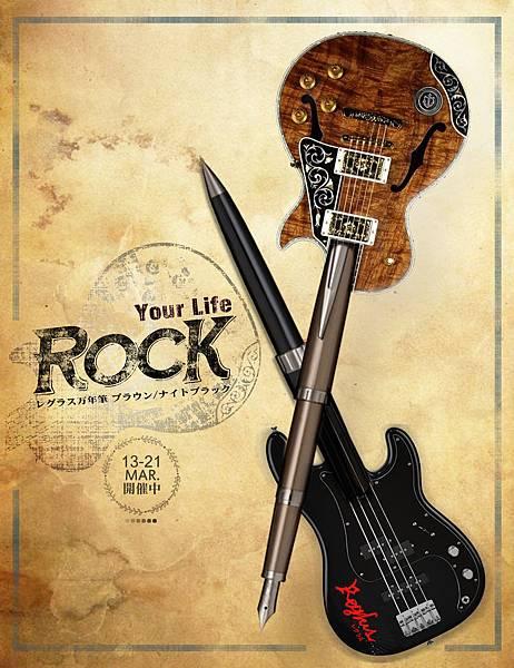 20170313_Rock Your Life 寫樂Regku.jpg