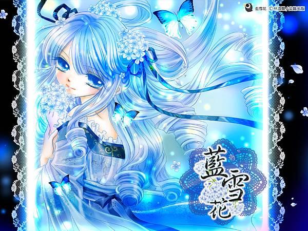 藍雪花桌布1024x768.jpg