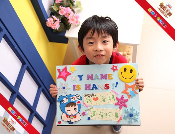 20131117_KID-TOKEI (2).jpg