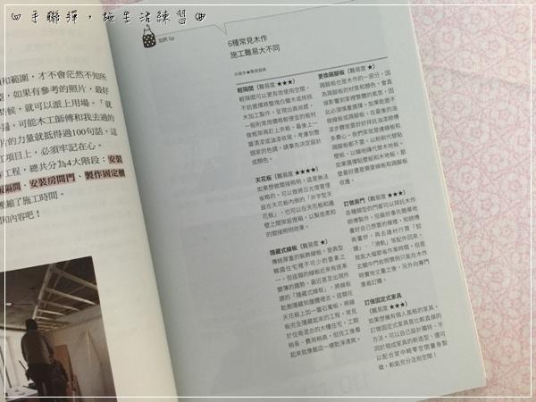 注意眉角 (3).JPG