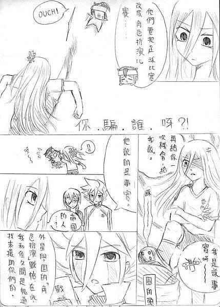 閃十一短漫~選定故事2~.jpg