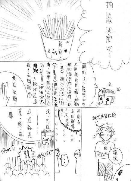 閃十一短漫~選定故事4~.jpg