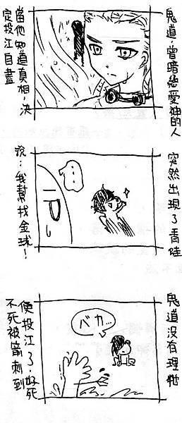 閃十一塗鴉5-1.jpg