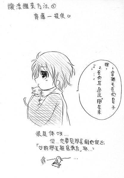 大雜燴~漾的惡夢~4~.jpg
