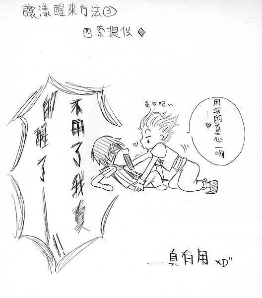 大雜燴~漾的惡夢~5~.jpg