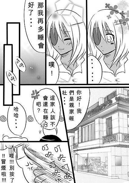 源佐短漫11.jpg
