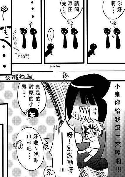 源佐短漫13.jpg