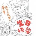 章魚醬to蕾生日圖.jpg