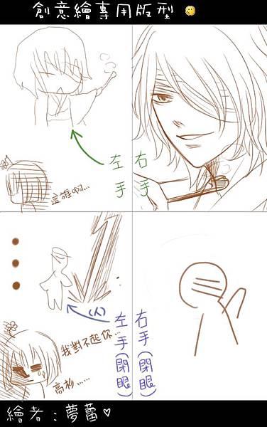 夢蕾繪game.JPG