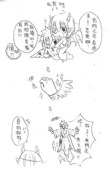 天使與惡魔番外篇~~.jpg