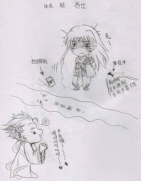 西殺情人節特別篇~.jpg