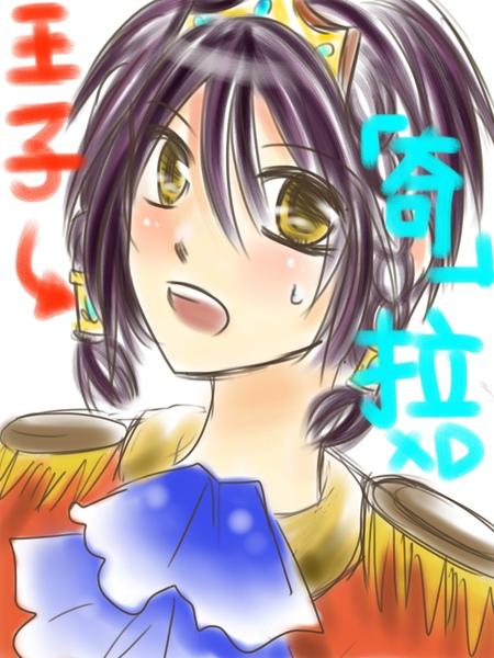 琦拉--奇拉王子.jpg