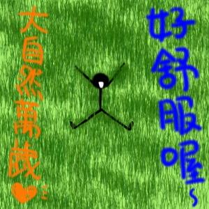 瞬司在草地上.jpg
