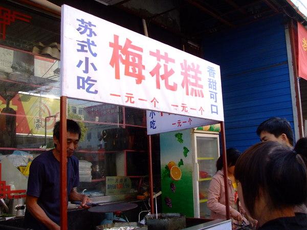 蘇式小吃~梅花糕-1