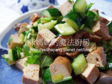 小黃瓜涼拌豆干-P.jpg