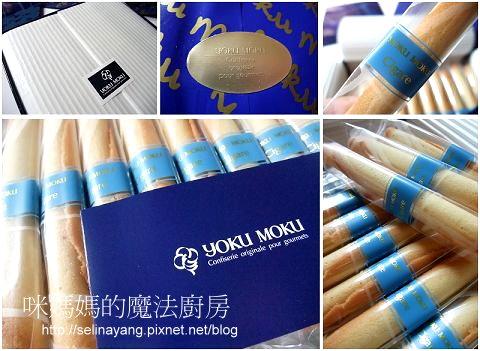 YOKU MOKU Cigare-P2.jpg