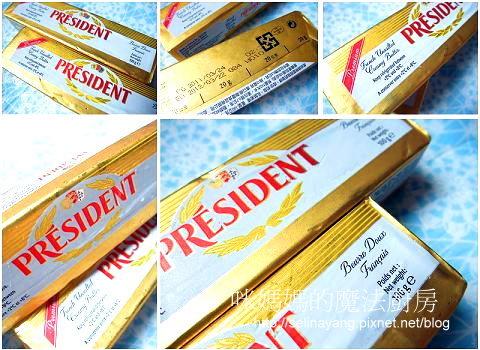 總統牌姆指奶油-P1.jpg