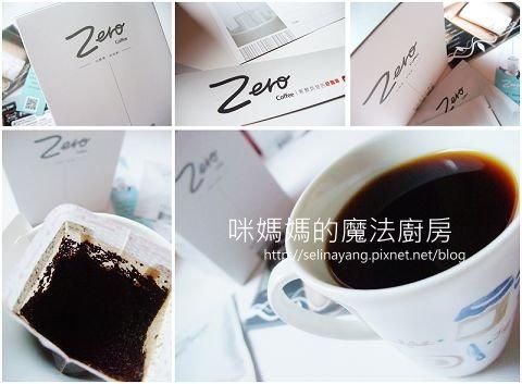 【試喝】Zero Coffee 手工烘焙咖啡 - 濾泡式咖啡 - 哥斯大黎加 Costa Rica-P5.jpg