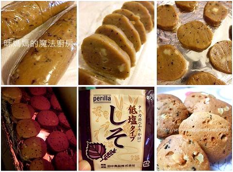 用紫蘇拌飯料做餅乾-P2.jpg