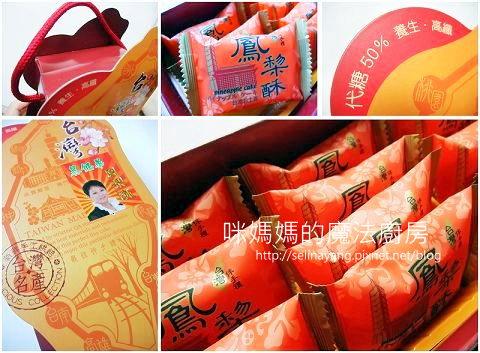 慕鈺華金饌鳳梨酥-P1.jpg